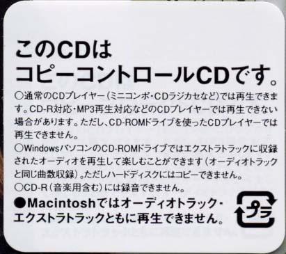 AVEXのリッピングできない音楽CD...