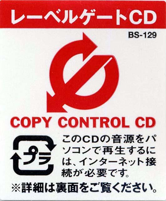 SME、CCCDの「レーベルゲートCD...