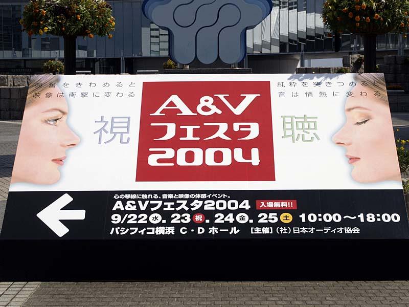 A&Vフェスタ2004 レポートリンク集