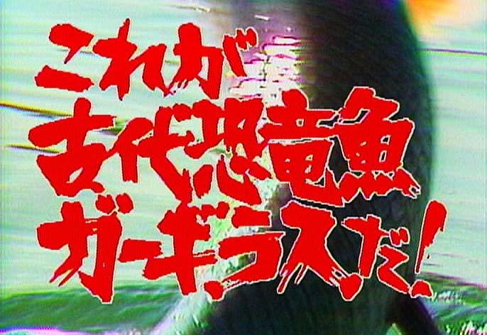 グローバルフォント メキシコフォント : ユニバーサル、「川口浩探検隊 ...