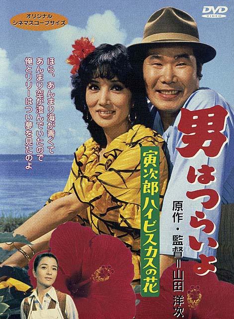 松竹、「男はつらいよ」シリーズ...