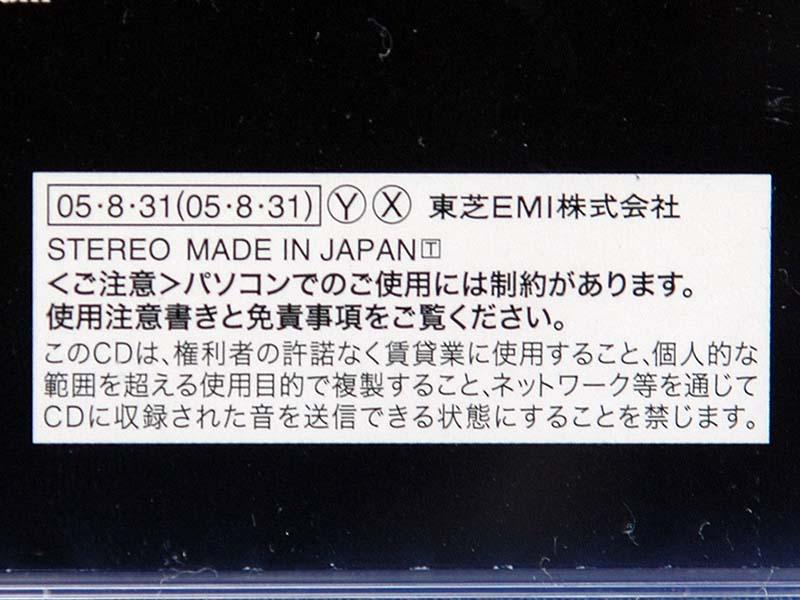東芝EMIの「セキュアCD」(フェア...