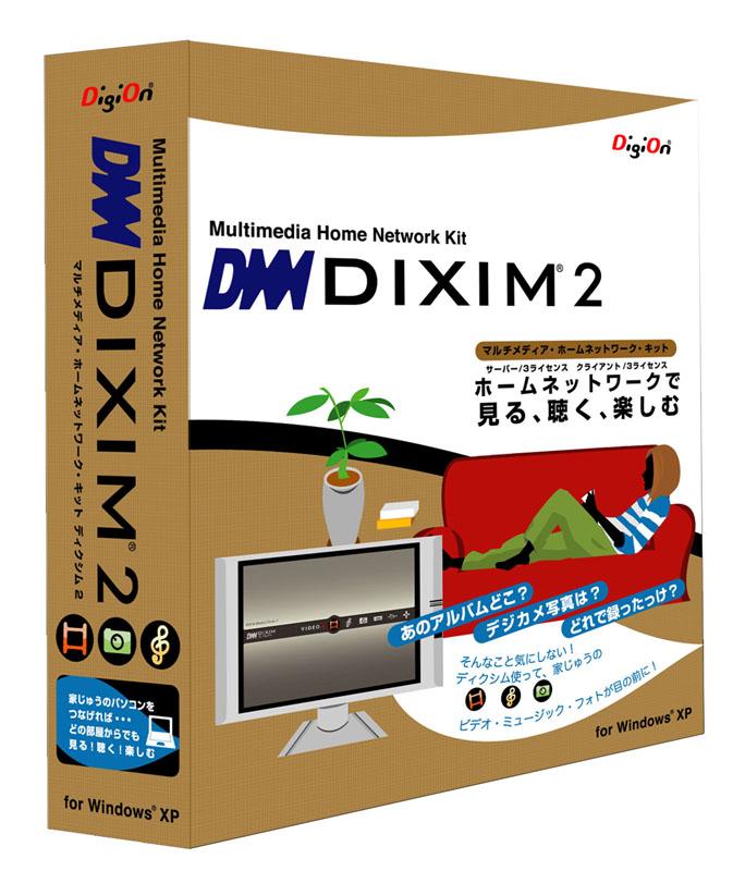 [FAQ番号:020726]DiXiM Media Server 3 for Media …