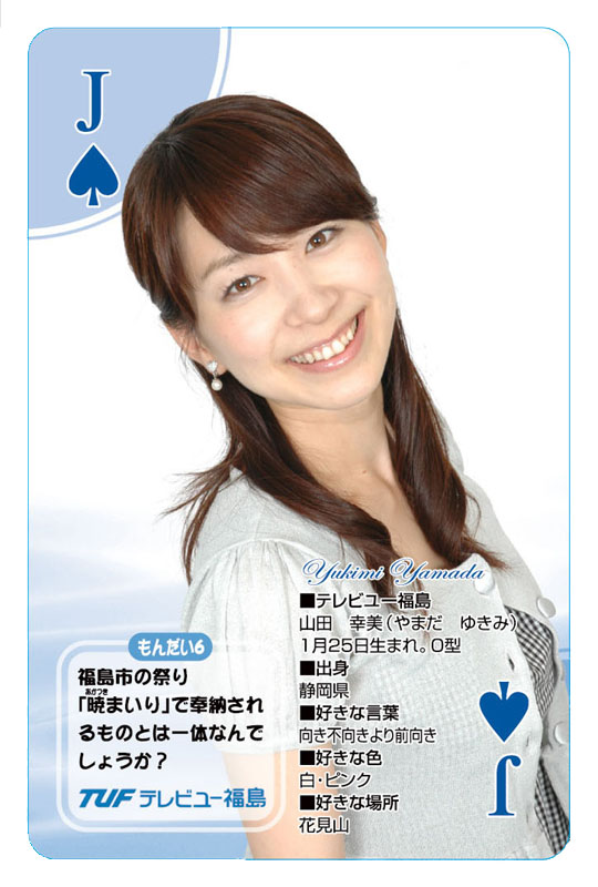 山田幸美の画像 p1_35