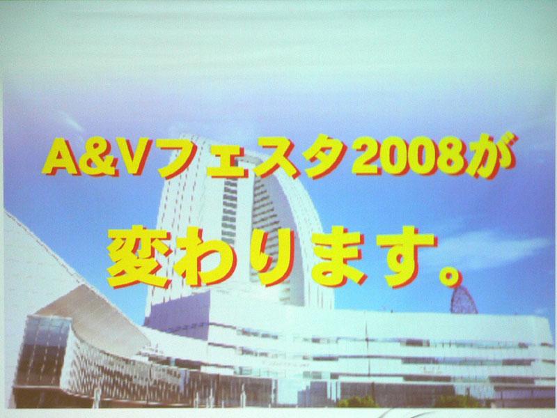 2月開催の「A&Vフェスタ2008」の概要を公開