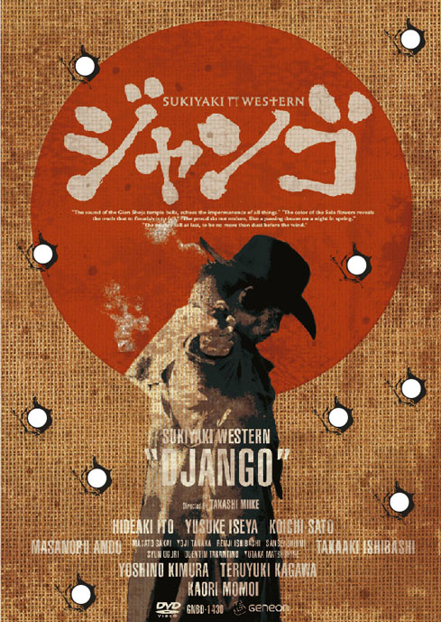 三池崇史監督のスキヤキ・ウエスタン・ジャンゴという映画