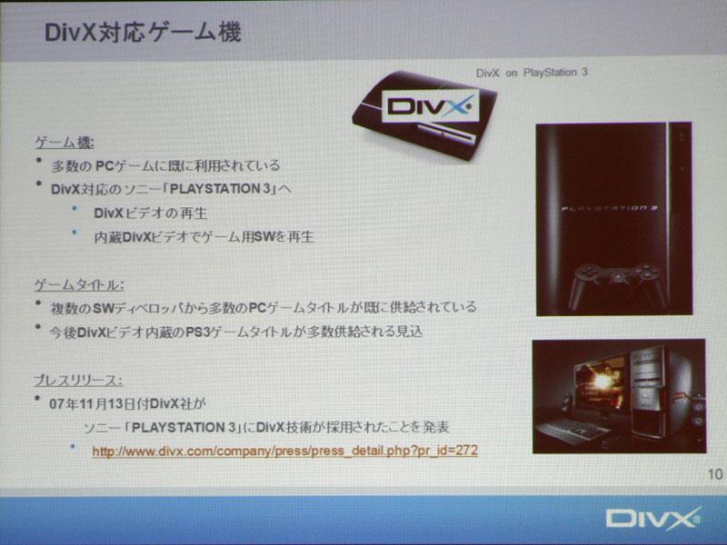 DivX、家電向けプラットフォーム「DivX Connected」 ◇最新ニ