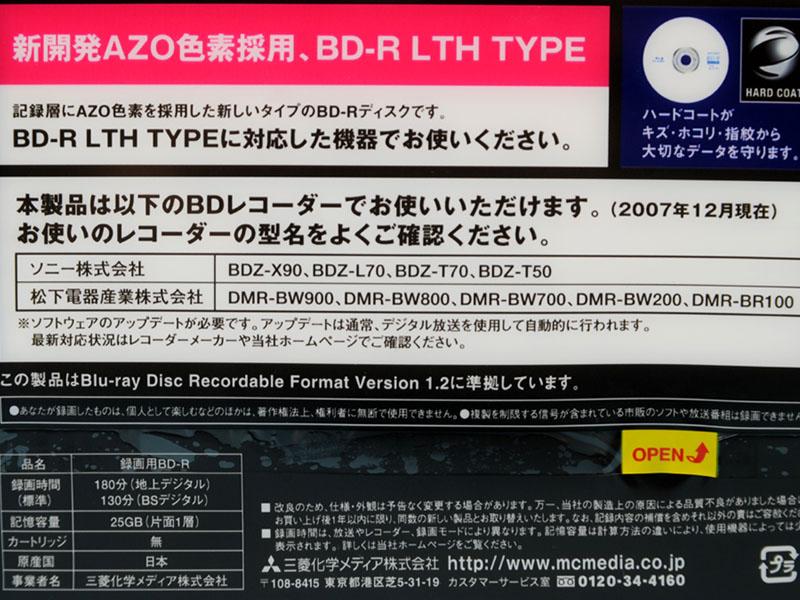 bdz x90 ファームウェア