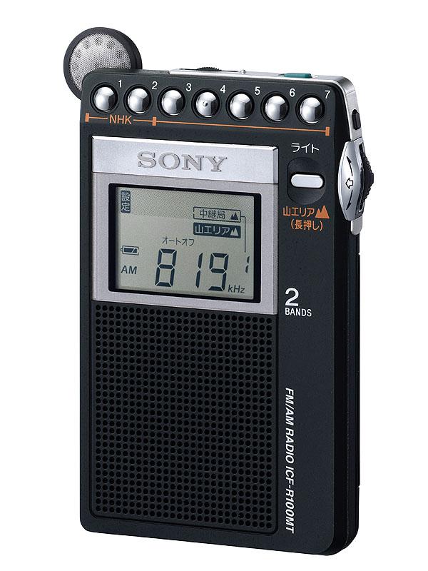 ソニー、山の名前から選局できる 山ラジオ