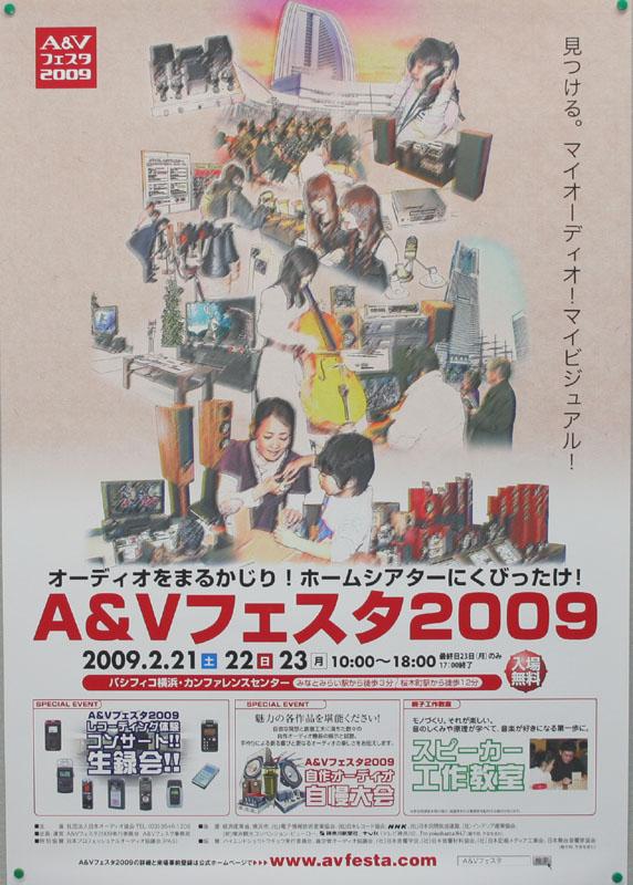 JAS、2月開催の「A&Vフェスタ2009」の概要を発表