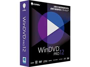 windvd pro 12 体験 版