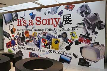 ソニーの歴史を振り返る it s a sony展 トリニトロンやウォークマン