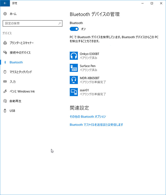 Windows 10のBluetooth設定画面