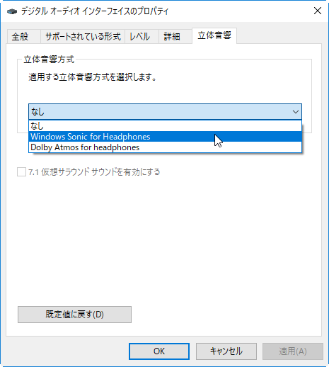 「Windows Sonic for Headphones」と「Dolby Atoms for headphones」