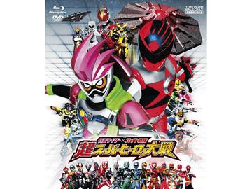 仮面ライダー×スーパー戦隊 超スーパーヒーロー大戦の画像 p1_4