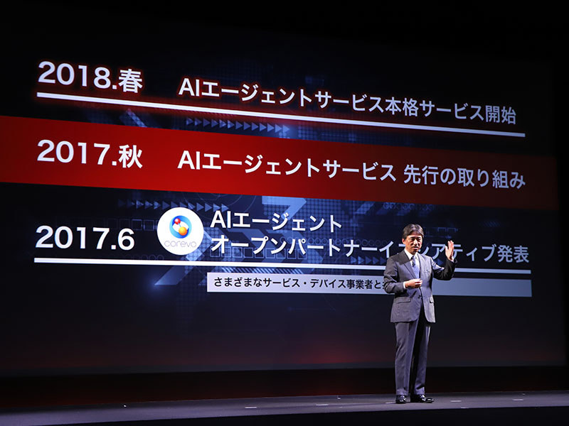 「AIエージェントサービス」を'18年春に提供予定