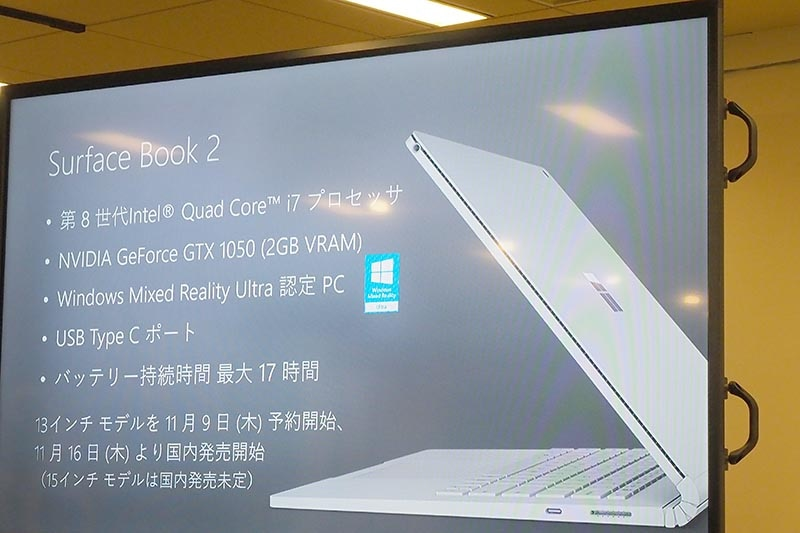 Surface新モデル「Surface Book 2」は11月16日より国内発売する