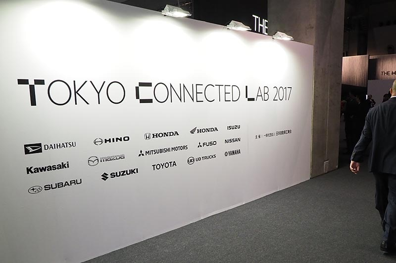 TOKYO CONNECTED LAB 2017のコーナー