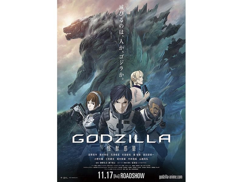 "GODZILLA 怪獣惑星<br><span class=""fnt-70"">TM&(C)TOHO CO., LTD.</span>"