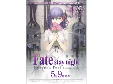 劇場 版 fate stay night heaven's feel 第 三 章
