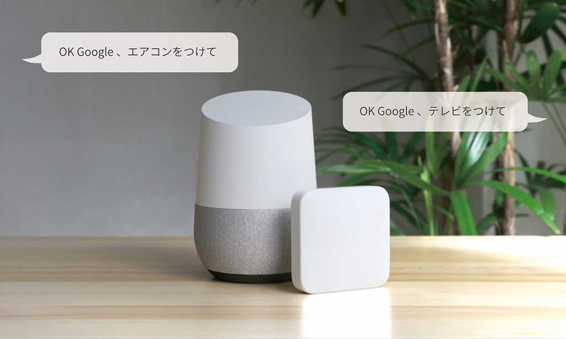 Nature RemoとGoogle Home