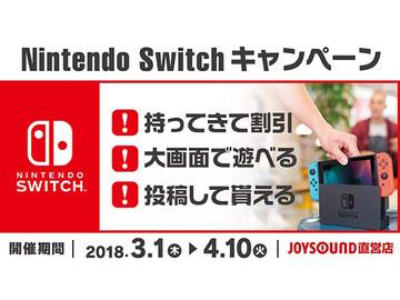 switch カラオケ