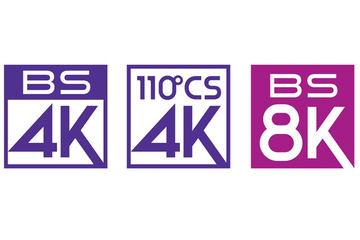 12月開始の「新4K8K衛星放送」ロ...
