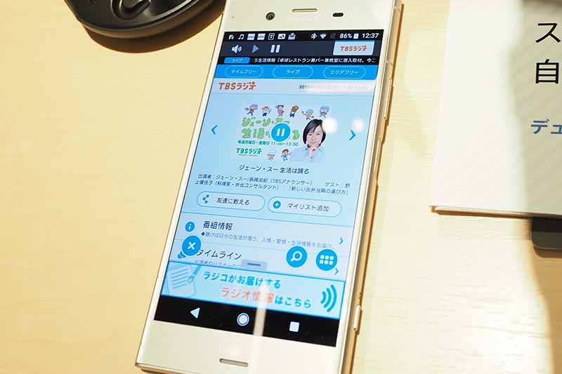 Assistant for Xperiaから、radikoを再生