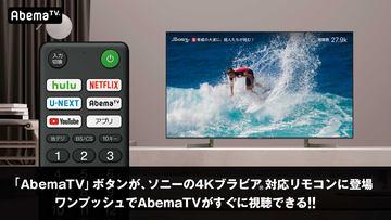 r02 s - 4K放送開始に向けて新型テレビが続々発表