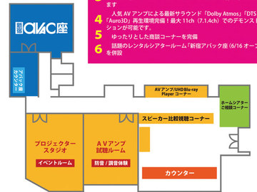 アバック本店が新宿に移転 シアタールームをレンタル 新宿アバック座