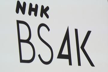 新4K8K衛星放送開始まで半年、「NHK BS4K」など名称発表。深田