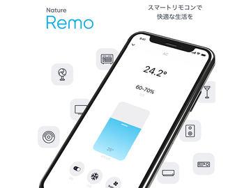 nature remoのiosアプリ一新 センサー活用や複数機器の一括制御対応