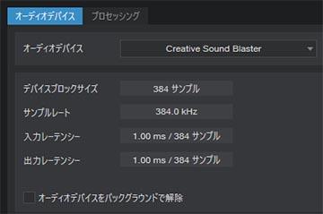 藤本健のDigital Audio Laboratory】14,800円の「Sound BlasterX G6」で