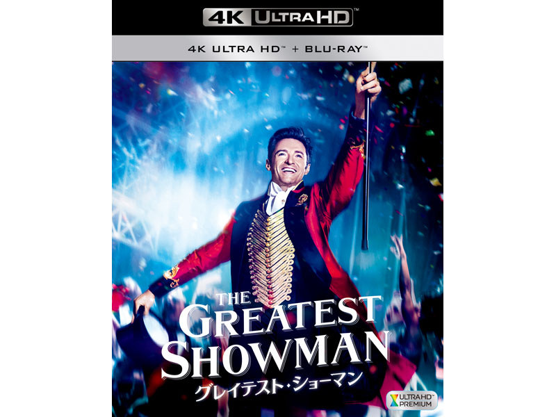 UHD BD「グレイテスト・ショーマン」 (c)2018 Twentieth Century Fox Home Entertainment LLC. All Rights Reserved.
