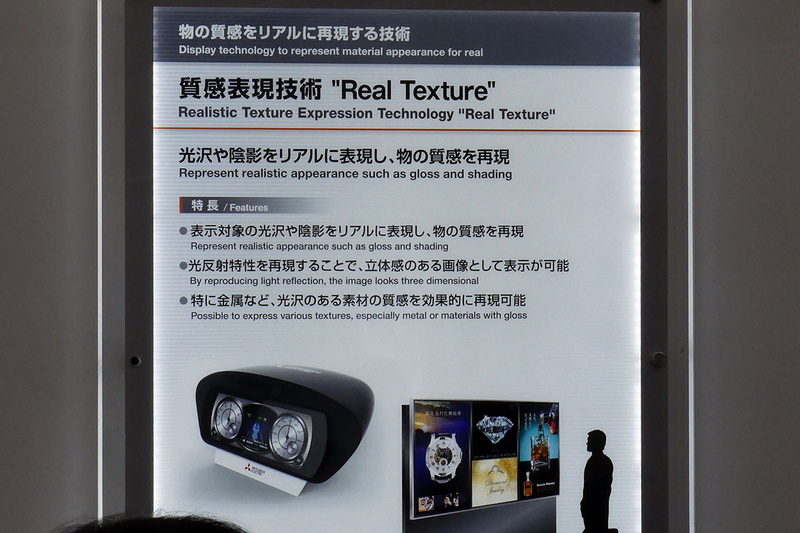 「Real Texture」の概要