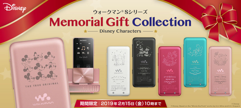 ウォークマンSシリーズ Memorial Gift Collection〔Disney Characters〕