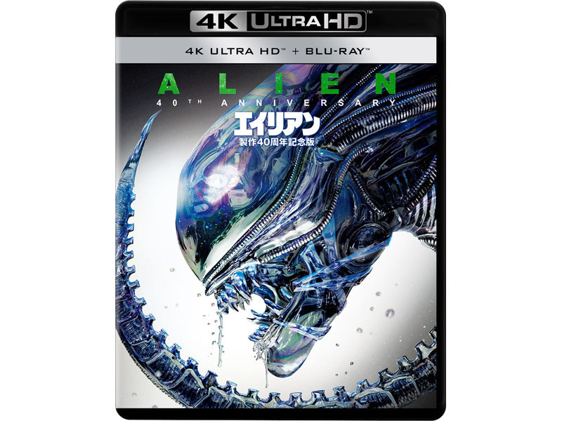 エイリアン 製作40周年記念版 4K Ultra HD+2D Blu-ray/2枚組<br>(C)2019 Twentieth Century Fox Home Entertainment LLC. All Rights Reserved.