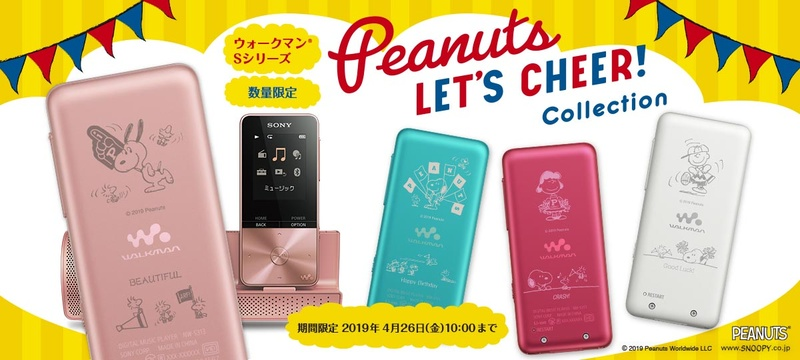 PEANUTS LET'S CHEER! Collection