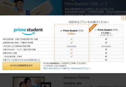 アマゾン プライム 値段