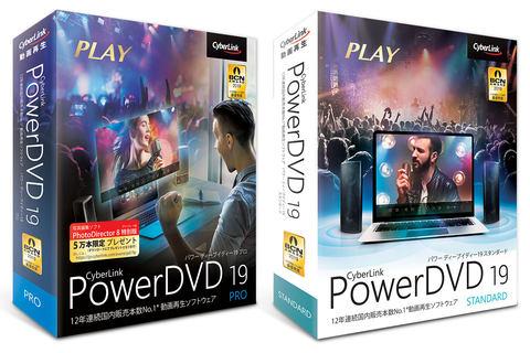 8K動画とVRオーディオ対応の「PowerDVD 19」。64bit最適化 - AV