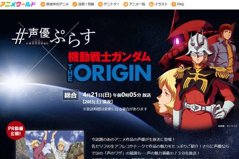 再 放送 オリジン ガンダム ニュース|「機動戦士ガンダム40周年プロジェクト」公式サイト