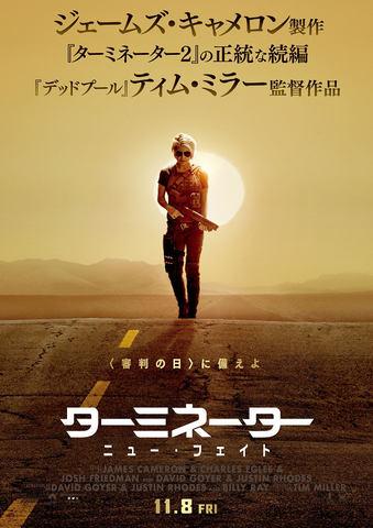 PC Watch「ターミネーター:ニュー・フェイト」は11月8日公開、日本版予告も