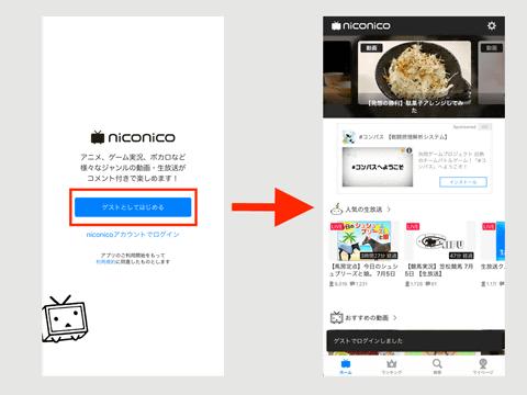 ニコ 生 アプリ