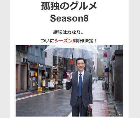 孤独 の グルメ season8 孤独のグルメ(ドラマ) Season8 登場店|うまいもの大好き