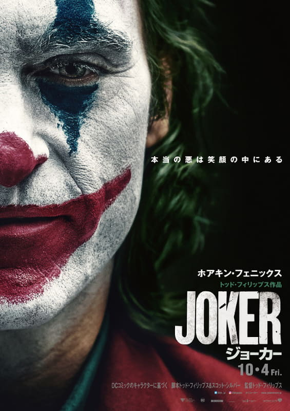 "ジョーカー<br><span class=""fnt-70"">(C)2019 Warner Bros. Ent. All Rights Reserved TM & (C) DC Comics</span>"
