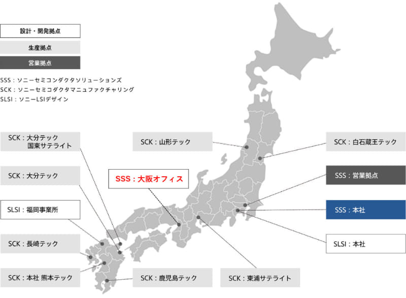 【IT】ソニー、大阪に関西初のCMOSイメージセンサー設計開発拠点を開設