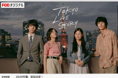 東京ラブストーリー 口コミ