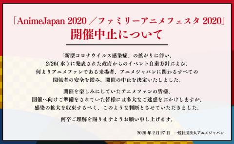 AnimeJapan 2020、新型コロナウイルスの影響で中止 - AV Watch