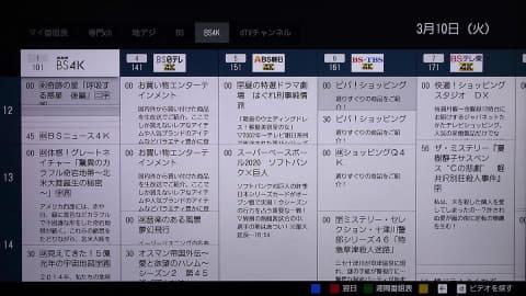 ひかり tv for docomo 番組 表