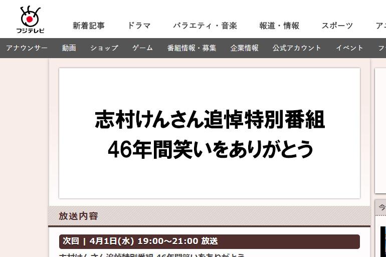志村けん追悼番組 5月